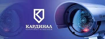 """Охоронна компанія """"Кардинал"""" - Home   Facebook"""
